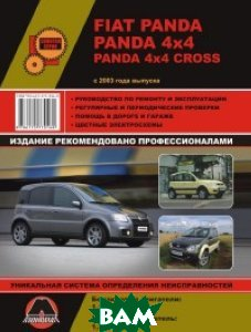 FIAT Panda / Panda 4х4 / Panda 4х4 Cross с 2003. Руководство по ремонту и эксплуатации, Автодата, 978-617-577-063-4  - купить со скидкой