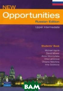 Купить Opportunities. Russian Edition. Upper-Intermediate. Student`s Book, Pearson Education Limited, Michael Harris, David Mower, Anna Sikorzynska, Irina Larionova, Oksana Melchina, Irina Solokova, 1-4058-3127-8