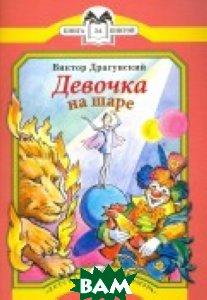 Драгунский Виктор Юзефович / Девочка на шаре