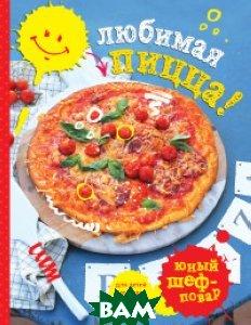 Купить Любимая пицца, ЭКСМО, Сушик Оксана Алексеевна, 978-5-699-83095-4