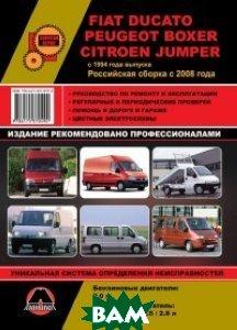 Купить Fiat Ducato / Citroen Jumper / Peugeot Boxer. Модели с 1994 года выпуска. Российская сборка с 2008 года. Ремонт. Эксплуатация, Автодата, 978-617-537-049-0
