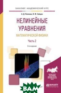 Нелинейные уравнения математической физики в 2-х частях. Часть 2. Учебное пособие для академического бакалавриата