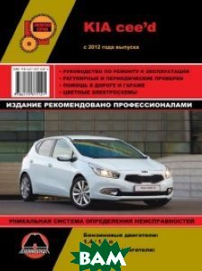 Kia Cee`d с 2012 с бензиновыми и дизельными двигателями. Ремонт. Эксплуатация