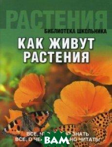 Купить Как живут растения, Олма Медиа Групп, 978-5-373-05814-8