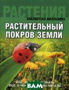 Купить Растительный покров Земли, Олма Медиа Групп, 978-5-373-05816-2