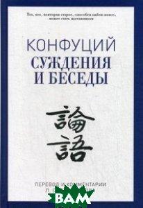 Купить Суждения и беседы, АЗБУКА, Конфуций, 978-5-389-09738-4