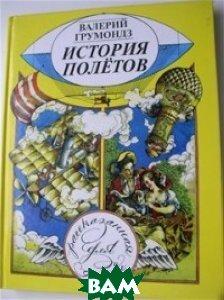 Грумондз Валерий Тихонович / Історія польотів. Розказана для дітей