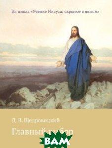Купить Главный выбор, Теревинф, Щедровицкий Дмитрий Владимирович, 978-5-4212-0387-2