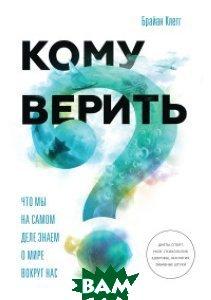 Купить Кому верить? Что мы на самом деле знаем о мире вокруг нас, Манн, Иванов и Фербер, Клегг Брайан, 978-5-00100-236-9