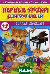 Купить Первые уроки для малышей. 4-5 лет. Уроки музыки, Сказочный мир, Михайлов Сергей, 978-5-906832-65-8