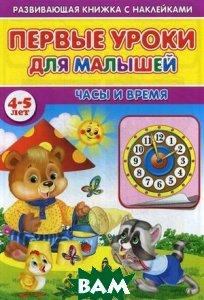 Первые уроки для малышей. 4-5 лет. Часы и время