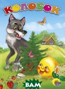 Купить Колобок (волк), Неизвестный, 978-5-378-00727-1