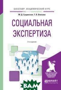 Купить Социальная экспертиза. Учебное пособие для академического бакалавриата, ЮРАЙТ, Сущинская М.Д., 978-5-534-01879-0