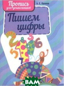 Купить Прописи для дошкольников. Пишем цифры, Кузьма, Пушков А.Е, 978-985-579-179-0