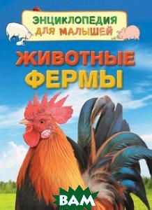 Купить Животные фермы, РОСМЭН, Дэйнес К., 978-5-353-08018-3
