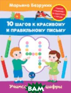 Купить Учимся писать цифры, РОСМЭН, Марьяна Безруких, 978-5-353-08045-9