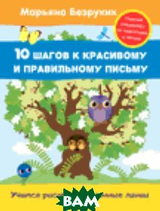 Купить Учимся рисовать наклонные линии, РОСМЭН, Марьяна Безруких, 978-5-353-08038-1