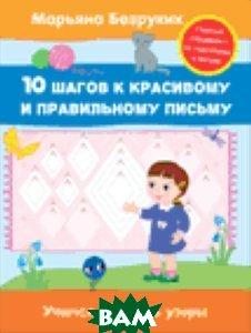Купить Учимся рисовать узоры, РОСМЭН, Марьяна Безруких, 978-5-353-08042-8