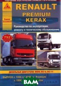 Купить Renault Premium / Kerax с 1996 по 2006 г. с 1996 по 2013 года. Эксплуатация. Ремонт, Автодата, 978-5-8245-0198-8