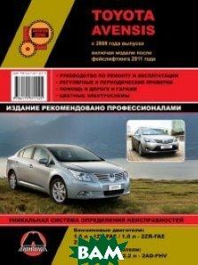 Toyota Avensis с 2009 и с 2011 года. Ремонт. Эксплуатация
