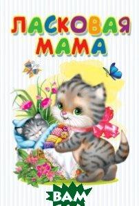 Купить Ласковая мама, Омега-пресс, 978-5-465-03295-7