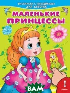 Купить Раскраска с наклейками для девочек. Маленькие принцессы, Омега-пресс, 978-5-465-03292-6