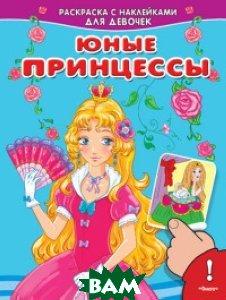Купить Раскраска с наклейками для девочек. Юные принцессы, Омега-пресс, 978-5-465-03293-3