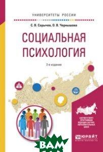 Социальная психология. Учебное пособие для вузов