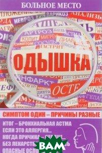 Купить Больное место. Одышка, Газетный мир Слог, Шабанова В., 978-5-4423-0211-0