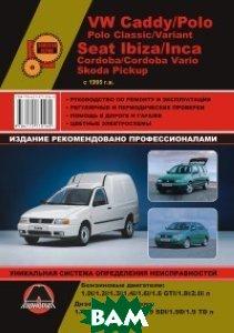 Купить VW Caddy / Polo /Polo Classic, Seat Ibiza / Inca / Cordoba, Skoda Pickup с 1995 года. Руководство по ремонту и техническому обслуживанию, Неизвестный, 978-617-577-050-4