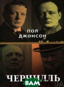 Купить Черчилль, Неизвестный, 978-966-97164-0-8