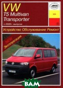 Купить VW T5, Multivan, Transporter с 2009 года. Руководство по ремонту и техническому обслуживанию, Автодата, 978-5-89744-155-6