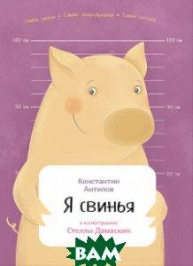 Купить Я свинья, Альпина Паблишер, Антипов К., 978-5-9614-7107-6
