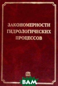 Купить Закономерности гидрологических процессов, ГЕОС, Алексеевский Н.И., 978-5-89118-593-7