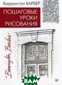 Купить Пошаговые уроки рисования, Питер, Барбер Баррингтон, 978-5-496-03014-4