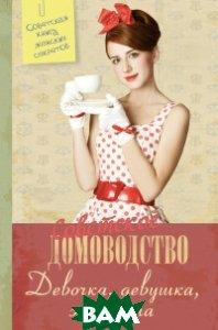 Купить Советское домоводство. Девочка, девушка, женщина, АСТ, 978-5-17-094038-7