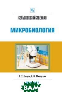 Купить Сельскохозяйственная микробиология. Практическое пособие, ЮРАЙТ, Емцев В.Т., 978-5-534-02987-1
