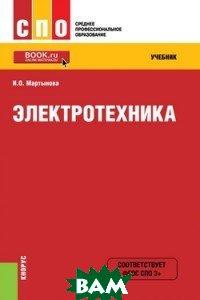 Купить Электротехника (СПО). Учебник, КноРус, Мартынова И.О., 978-5-406-05562-5
