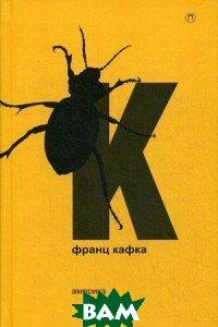 Купить Собрание сочинений Франца Кафки. Том 5: Дневники, Пальмира, Франц Кафка, 978-5-521-00224-5
