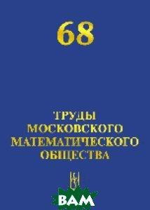 Труды Московского Математического Общества. Выпуск 68