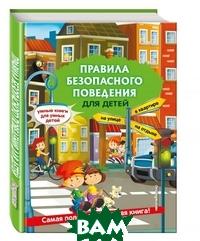 Купить Правила безопасного поведения для детей, ЭКСМО, Василюк Юлия Сергеевна, 978-5-699-92713-5