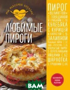Купить Любимые пироги, ЭКСМО, Сушик Оксана Алексеевна, 978-5-699-89141-2