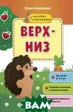Купить Верх-низ. Книжка с наклейками, ФЕНИКС, Алексеева Ю., 978-5-222-30920-9
