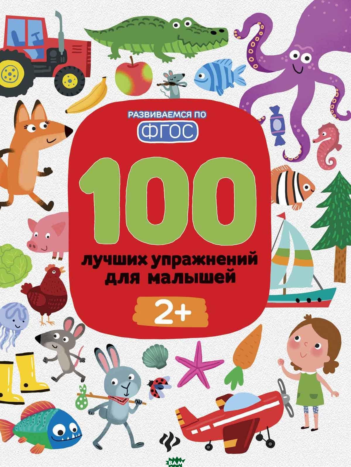Купить 100 лучших упражнений для малышей. С 2-х лет, ФЕНИКС, Тимофеева Софья Анатольевна, 978-5-222-29033-0