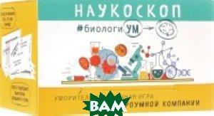 Купить Наукоскоп. БиологикУМ, ЭКСМО, Лукашанец Дмитрий Александрович, 978-5-699-92224-6
