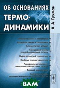 Купить Об основаниях термодинамики, URSS, Гухман А.А., 978-5-382-01795-2