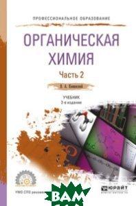 Органическая химия в 2-х частях. Часть 2. Учебник для СПО