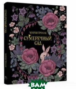 Купить Сумеречный сад, Machaon, Тролле М., 978-5-389-12466-0