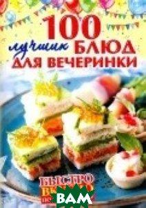 Купить Быстро, вкусно, по-домашнему. 100 лучших блюд для вечеринки, Газетный мир Слог, Руфанова Е.В., 978-5-4346-0515-1