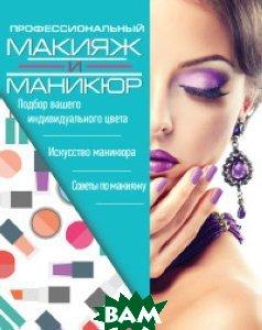 Профессиональный макияж и маникюр